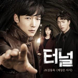 JK 김동욱 - 세상은 다시 (OCN 드라마 터널 OST) [REC,MIX,MA] Mixed by 김대성